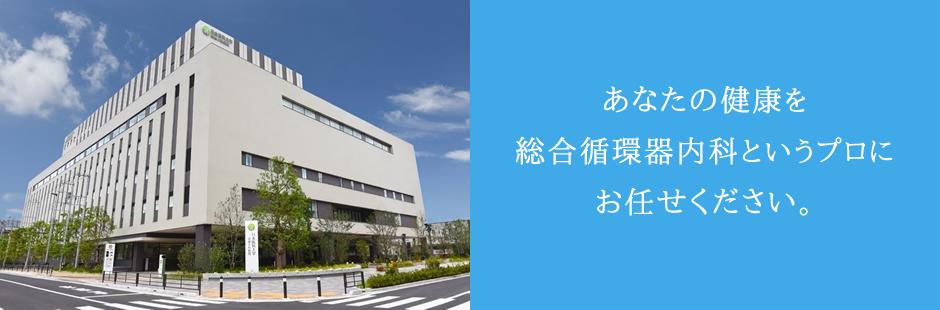 医科 付属 日本 病院 大学